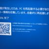Windows 10でブルースクリーンが表示されたときの対処