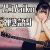 【新着動画】aikoさんの「カブトムシ」アコギ弾き語りしたにょふん!あと、歯医者の話〜