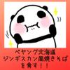 ペヤング北海道ジンギスカン風やきそばが売られていたので食してみた!!