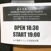 """佐々木亮介""""RAINBOW PIZZA Delivery Tour 2019""""@名古屋Vio(2019.9.12)感想"""