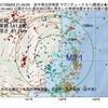 2017年09月03日 21時45分 岩手県沿岸南部でM3.1の地震