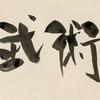 忍者と武術!忍ばない筆文字「武術」
