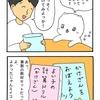 4コマ漫画 ミイコ「懸賞 その2」
