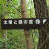 「太陽と緑の道」の道標、看板、標識たち