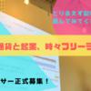 【純広告募集】当ブログのスポンサー様を募集します!!
