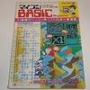 マイコンBASICマガジン 1985年6月号 特選パソコン・ソフト(MSX)