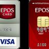 年会費無料のエポスカードは絶対に持つべきカード!追加でポイントのもらえる紹介番号付き