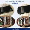 ナカミチ PA-300II メンテナンス 物理的状態