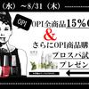 OPI商品15%OFF♡