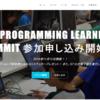 【イベント情報】 G7 PROGRAMMING LEARNING SUMMIT(2016年11月12日)