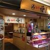 活 - 寿司