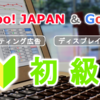 2017年5月24日(水)『運用型広告(Yahoo!、Google)の基本的な運用方法と最適化メソッド』開催決定!