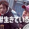 韓国映画【#生きている】あらすじと感想