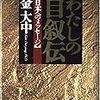 金大中、NHK取材班(構成・訳)『わたしの自叙伝 日本へのメッセージ』