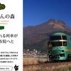 【復興支援】ゆふいんの森に乗車するなら今がチャンス!?九州を観光しよう