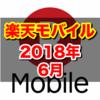 【2018年6・7月】格安SIM・楽天モバイルの評判や口コミまとめ【最新情報】