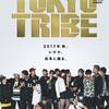 舞台「TOKYO TRIBE/トーキョートライブ」夜公演 in TSUTAYA O-EAST