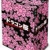 私の中の儀式 ~ドラゴン桜~