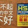 【参考】台湾で大学生して2年目 中国語どれくらい話せているのか