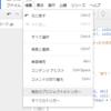 Google Apps Script で毎日決まった時刻にスクリプトを実行する