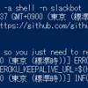 花嫁修業という名のslackbot作り。デフォルトのhubotが動かない!編