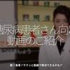 1415食目「糖尿病患者さん向け動画のご紹介」運動?食事?サクッと動画で解決できるかも!?
