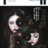 「TH(トーキング・ヘッズ叢書)No.80」にタル・ベーラ『サタンタンゴ』評および「山野浩一とその時代(9)」が掲載