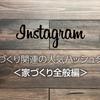 Instagram:家づくり関連の人気ハッシュタグ10選【家づくり全般編】