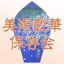 美術散華保存会&散華美術館 スタッフブログ