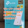 リモートワーク必須!自宅のwifiを10分で最強にするtp-linkこれは使える!!
