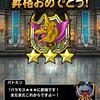 level.1581【雑談】マスターズGPなどあれこれと、次期超魔王は…!?
