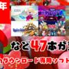 総勢47本!2020年3月のNintendo Switchダウンロード専用ソフトを振り返る!
