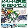 RasPiとUblox F9PでRTK測位 その1:RTKはそもそも何者だ