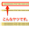 "'Local Declaration of ""*****"" Hides Instance Variable'が出るときの解決方法[エラー]"