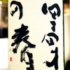 津島屋外伝 四十四才の春 純米大吟醸