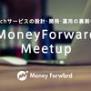 MoneyForward Meetup (CS X エンジニア)レポート Vol.2 ~ 変わり続けるサポートのあり方 ~