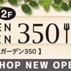 北千住マルイ『キッチンガーデン350』出店テナント11店舗一覧~2階に9月20日グランドオープン