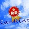 2016年の餃子を振り返る!東京餃子通信人気記事ランキング発表