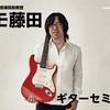 5月12日(土) トモ藤田氏ギターセミナー開催!