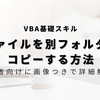 【VBA】ファイルコピーの方法を基本から徹底解説!面倒な作業を自動化!