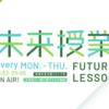オンライン授業づくりに使えるかも?:TOKYO FM「未来授業」N高等学校ゲストの全8回