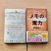 SHOWROOM社長 前田裕二さん著書「メモの魔力」を読みました。