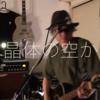 """新曲 """"水晶体の空から""""弾き語りデモ"""