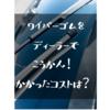 【マツダCX8】ワイパーゴムをディーラー交換!かかった費用は?