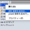 Mac OS X から EC2 インスタンス上に存在する JVM に VisualVM を接続する