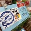 【イトーヨーカドーのご当地パン祭り】ダイエット111日目(10月17日)