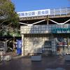 昆陽池と山田池公園