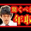 【驚愕】藤井聡太四段の驚くべき年収【メダカの芸能通信】