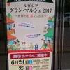 どたばた九州車中泊~ルピシアグランマルシェ~(6月25日)その12