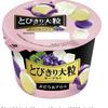 北海道乳業、「とびきり大粒ヨーグルト ぶどう&アロエ」を期間限定発売